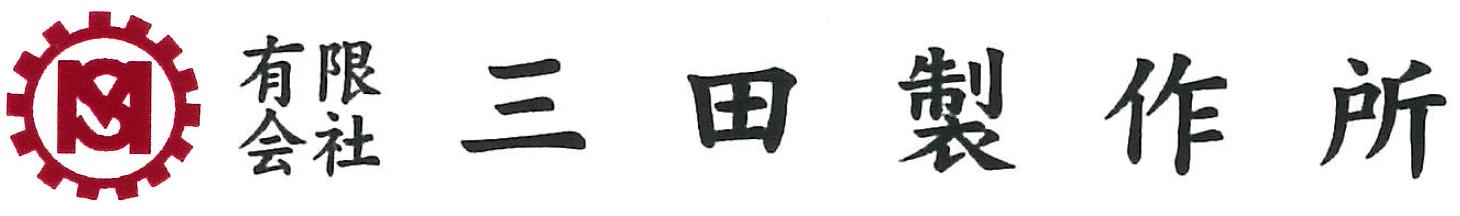 有限会社三田製作所